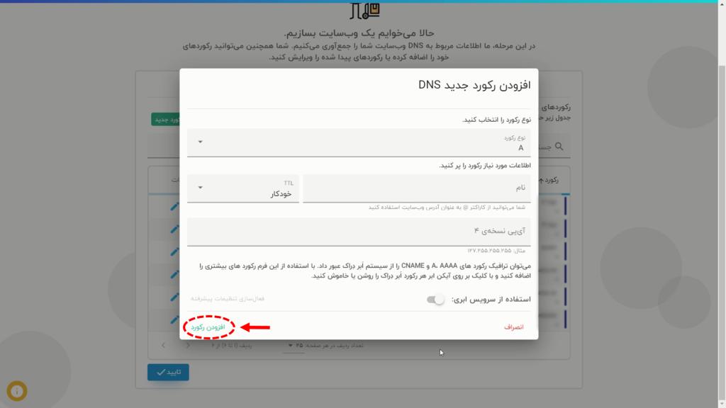 افزودن رکورد جدید DNS
