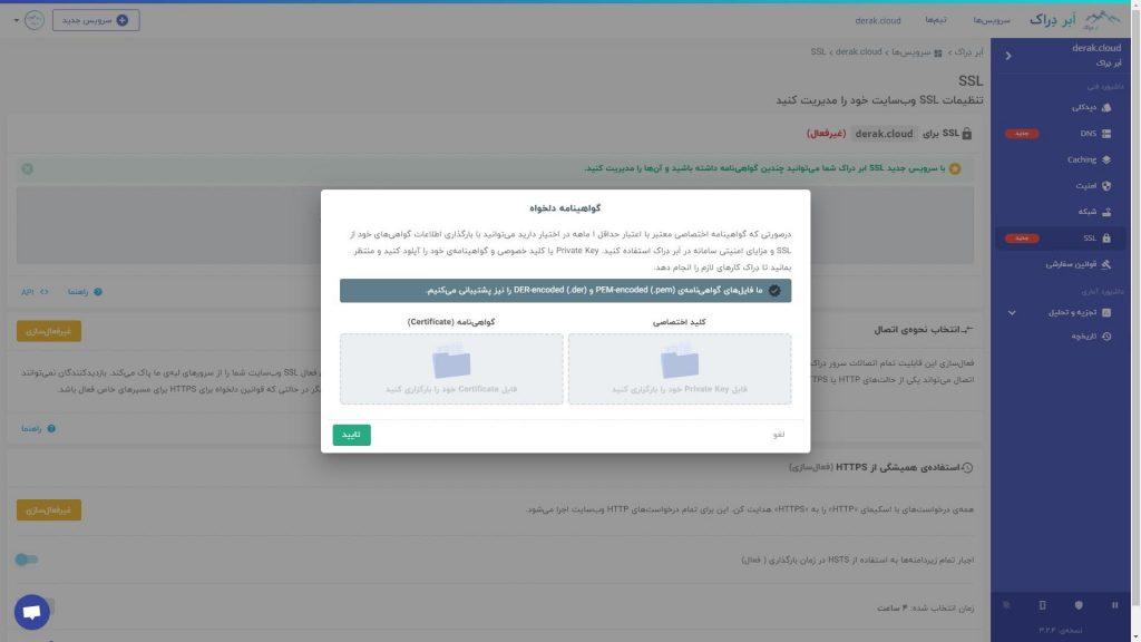 آپلود گواهینامه SSL